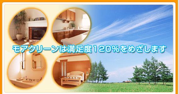 モアクリエイト(大阪府大阪市)では、エアコンクリーニング、ハウスクリーニング、フッ素コート、害虫駆除(シロアリ駆除)、ビルメンテナンス、建築現場での清掃作業、マンション空室清掃、などをおこなっております。
